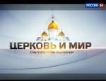 4tserkov_i_mir
