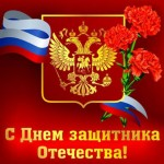 23_fevralya_den_zashitnika_otechestva_