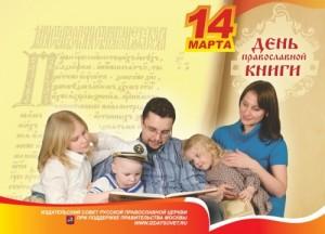 den_pravoslavnoj_knigi