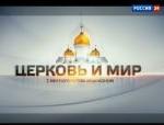 1tserkov_i_mir