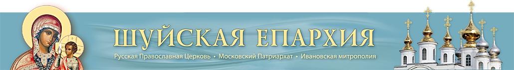Шуйская епархия — официальный сайт
